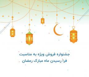 جشنواره ویژه ماه رمضان ۹۸