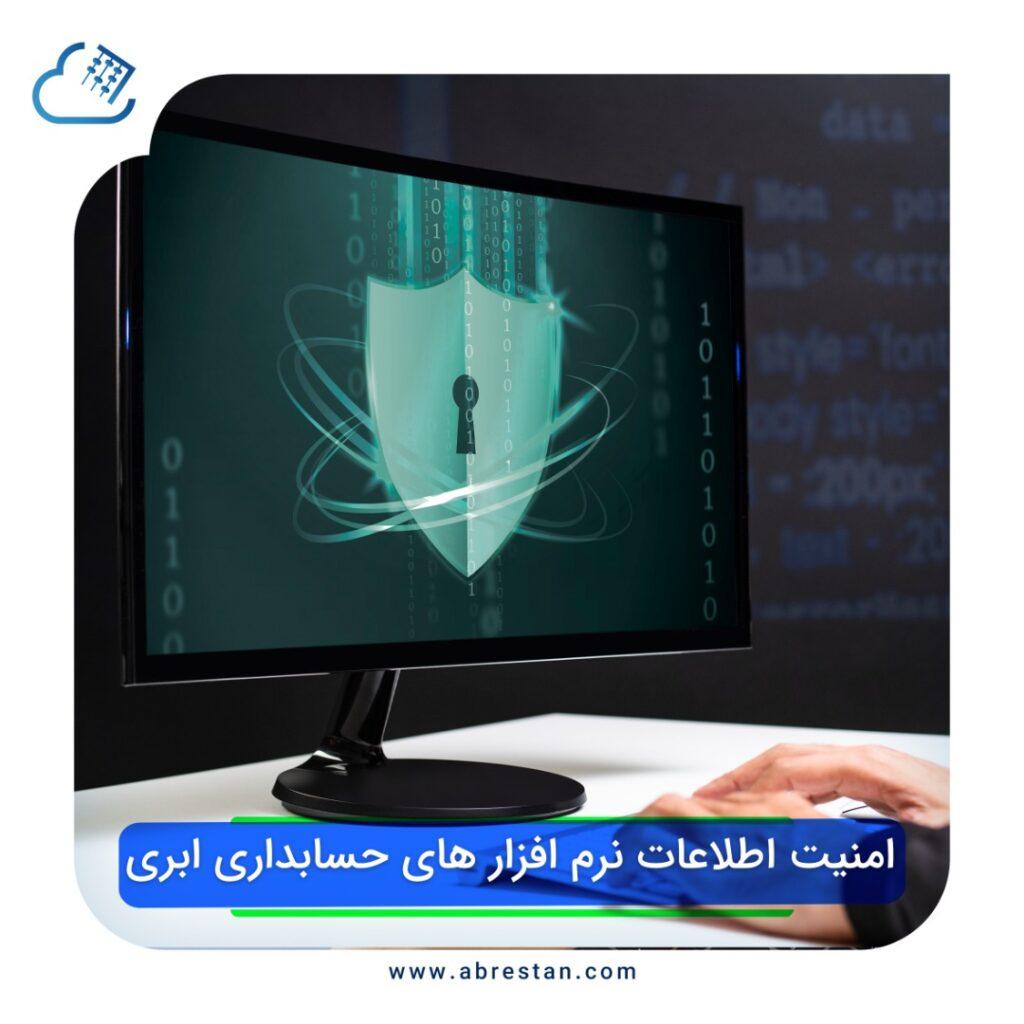 امینت حسابداری ابری نرم افزار حسابداری ابری