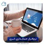 نرم افزار حسابداری ابری و آنلاین