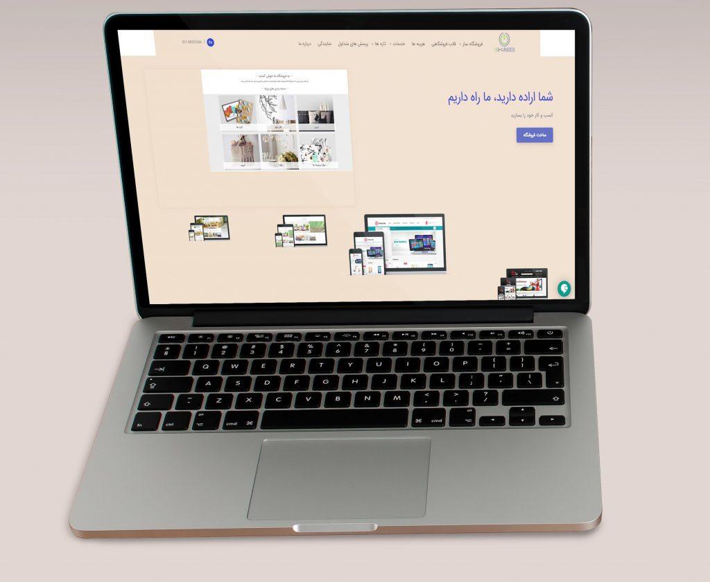 فروشگاه ساز اینترنتی جی کسب