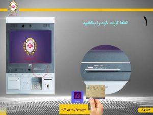 رمز پویا و یک بار مصرف بانک ملی