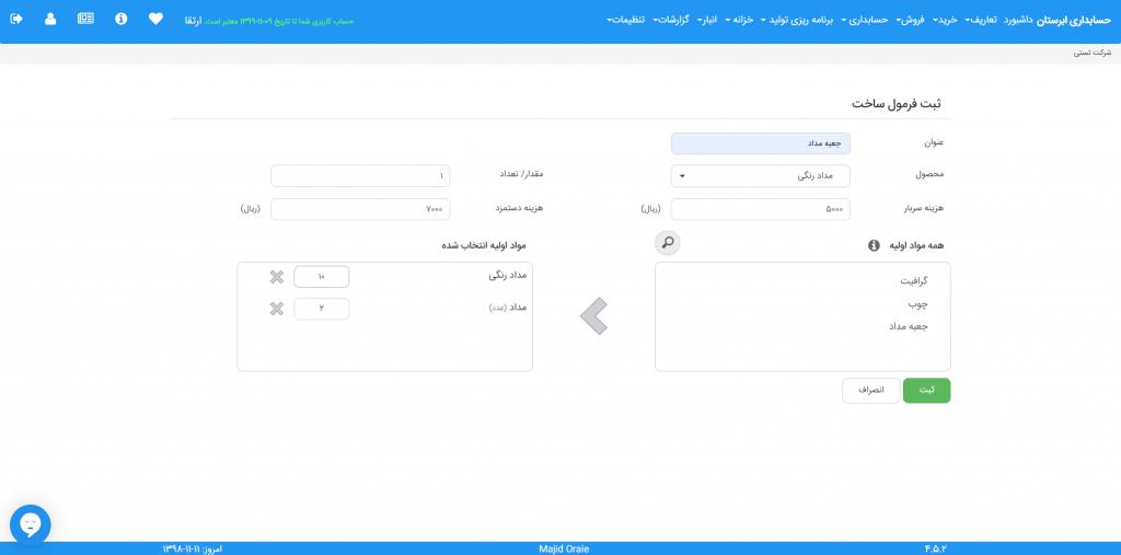 حسابداری تولید نرم افزار حسابداری آنلاین ابرستان