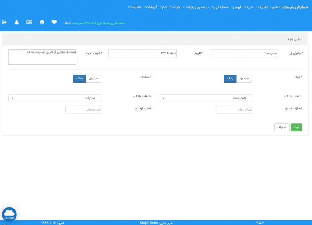 سیستم خزانه نرم افزار حسابداری آنلاین ابرستان