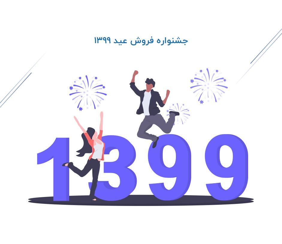 تصویر جشنواره عید ۹۹