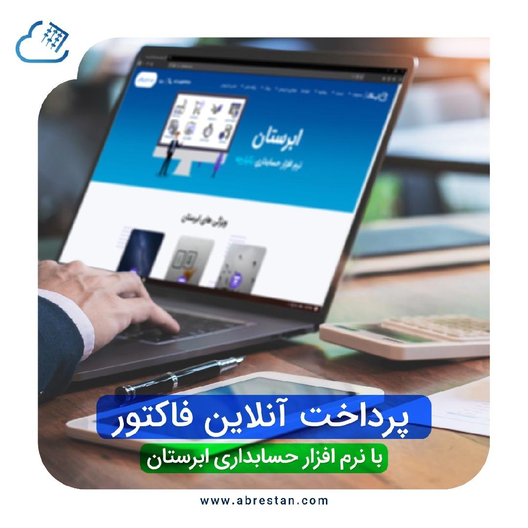 پرداخت آنلاین فاکتور