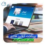 نرم افزار حسابداری آنلاین ابرستان مناسب حسابداری دورکاری