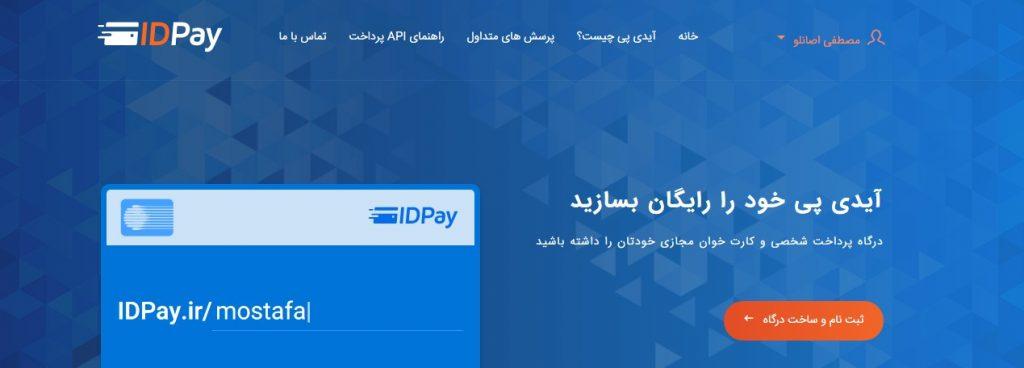 سایت idpay