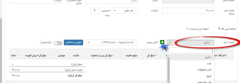 صدور فاکتور فروش آنلاین نرم افزار حسابداری آنلاین ابرستان