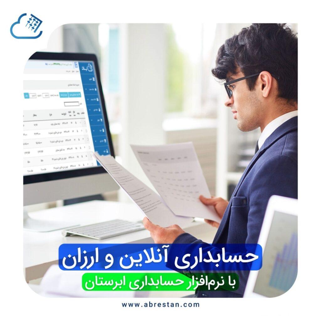 خرید نرم افزار حسابداری آنلاین ابرستان