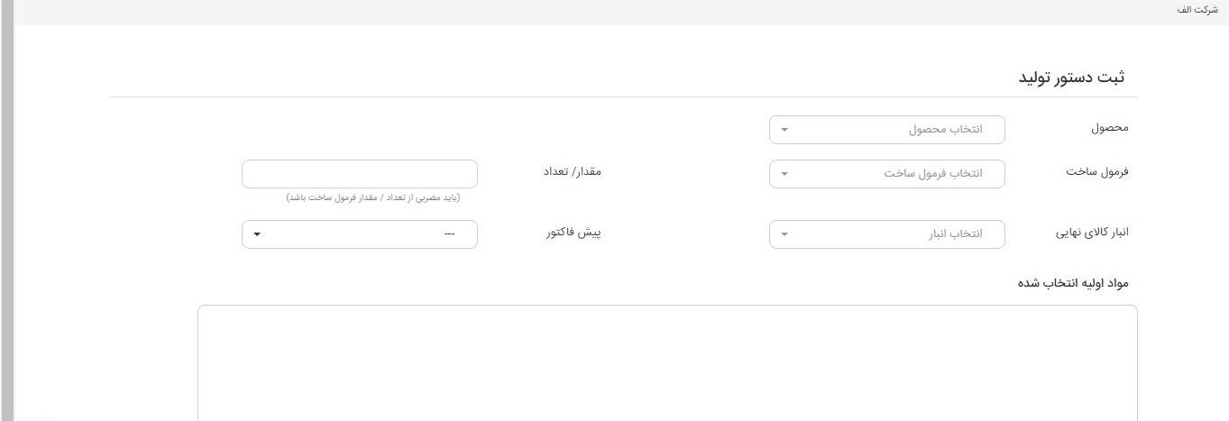 ثبت دستور تولید در نرم افزار حسابداری تحت وب ابرستان