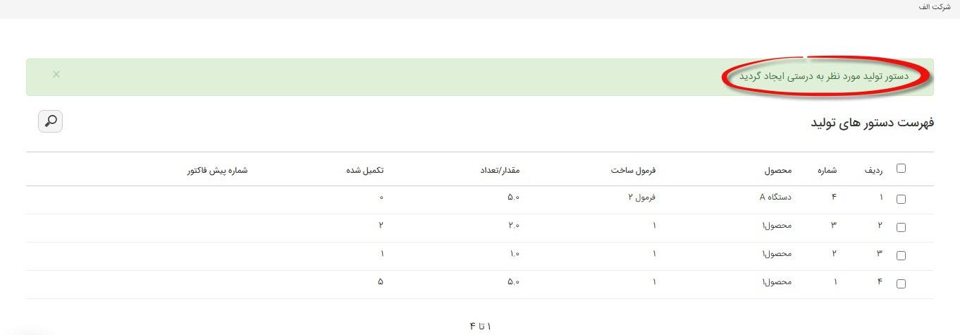 ثبت فرمول ساخت و دستور تولید