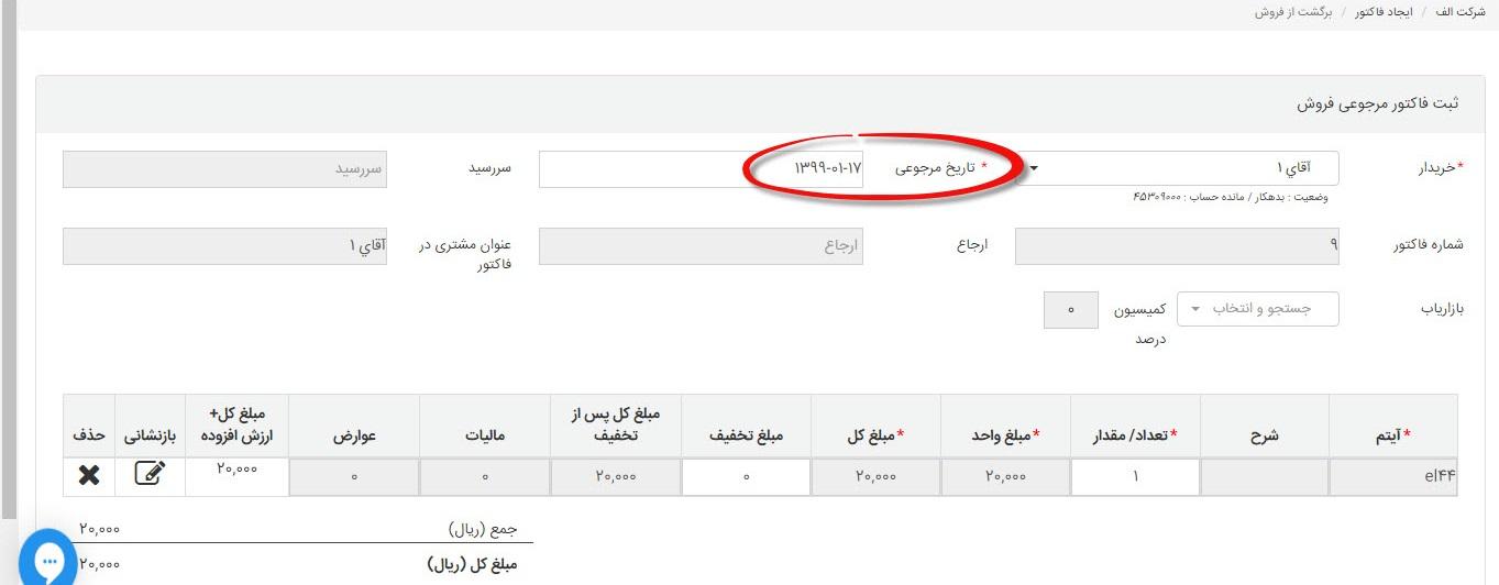 فاکتور مرجوعی فروش  نرم افزار حسابداری آنلاین ابرستان
