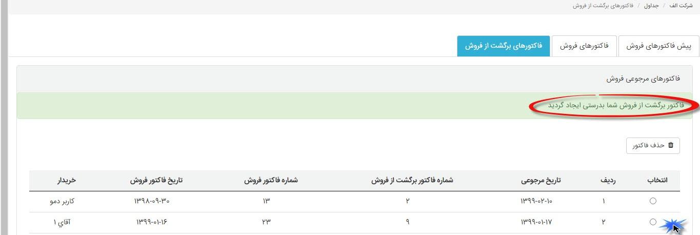 صدور قاکتور مرجوعی فروش نرم افزار حسابداری آنلاین ابرستان