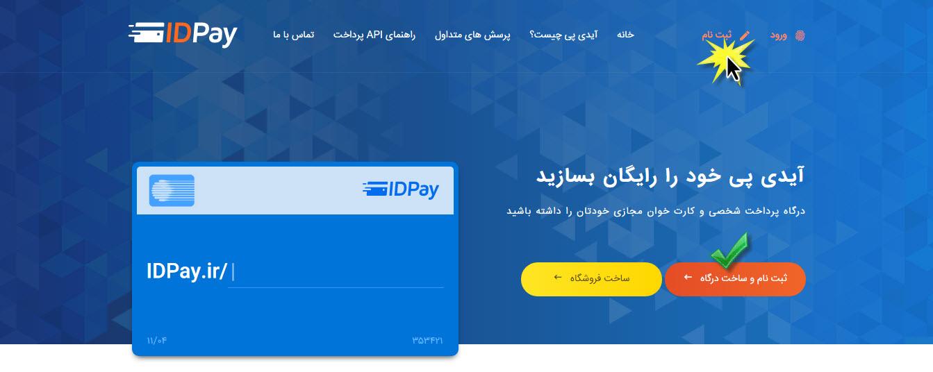 پرداخت آنلاین فاکتور فروش نرم افزار حسابداری ابری ابرستان