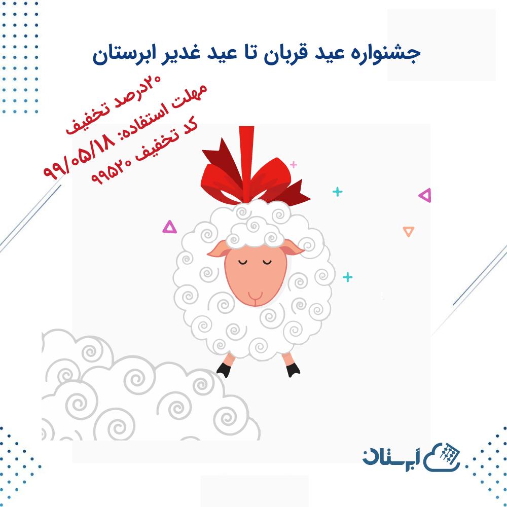جشنواره عید قربان تا عید غدیر ابرستان