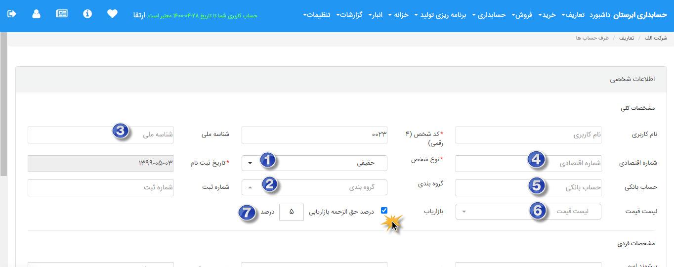 تفصیلی شناور در نرم افزار حسابداری آنلاین ابرستان