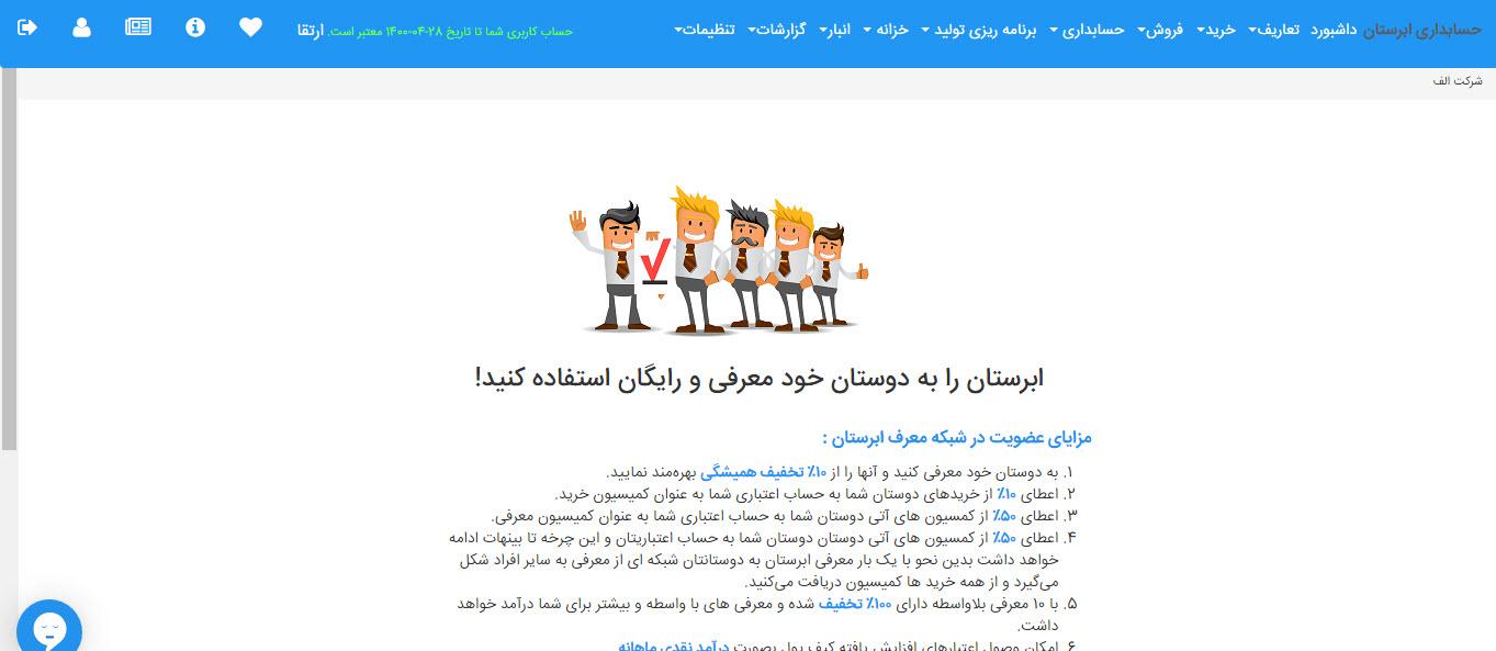 معرفی نرم افزار حسابداری آنلاین ابرستان