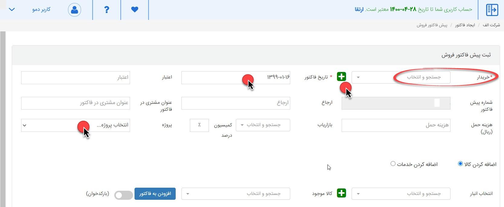 پیش فاکتور فروش نرم افزار حسابداری آنلاین ابرستان