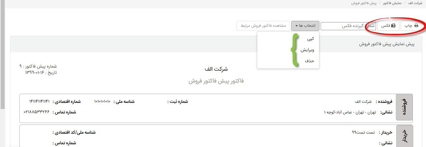 پیش فاکتور نرم افزار حسابداری آنلاین