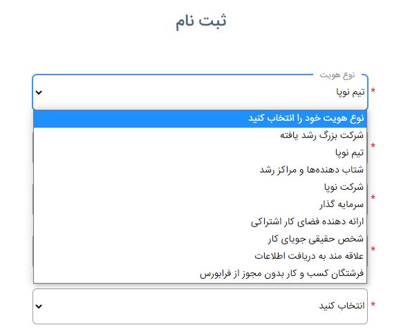 ثبت نام در ایران نوآفرین