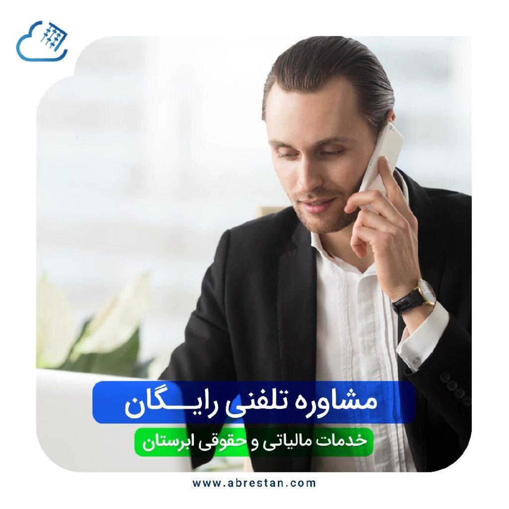 مشاوره تلفنی رایگان