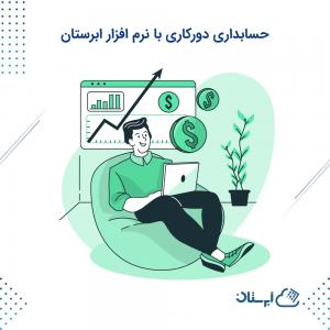 حسابداری دورکاری با نرم افزار حسابداری آنلاین ابرستان
