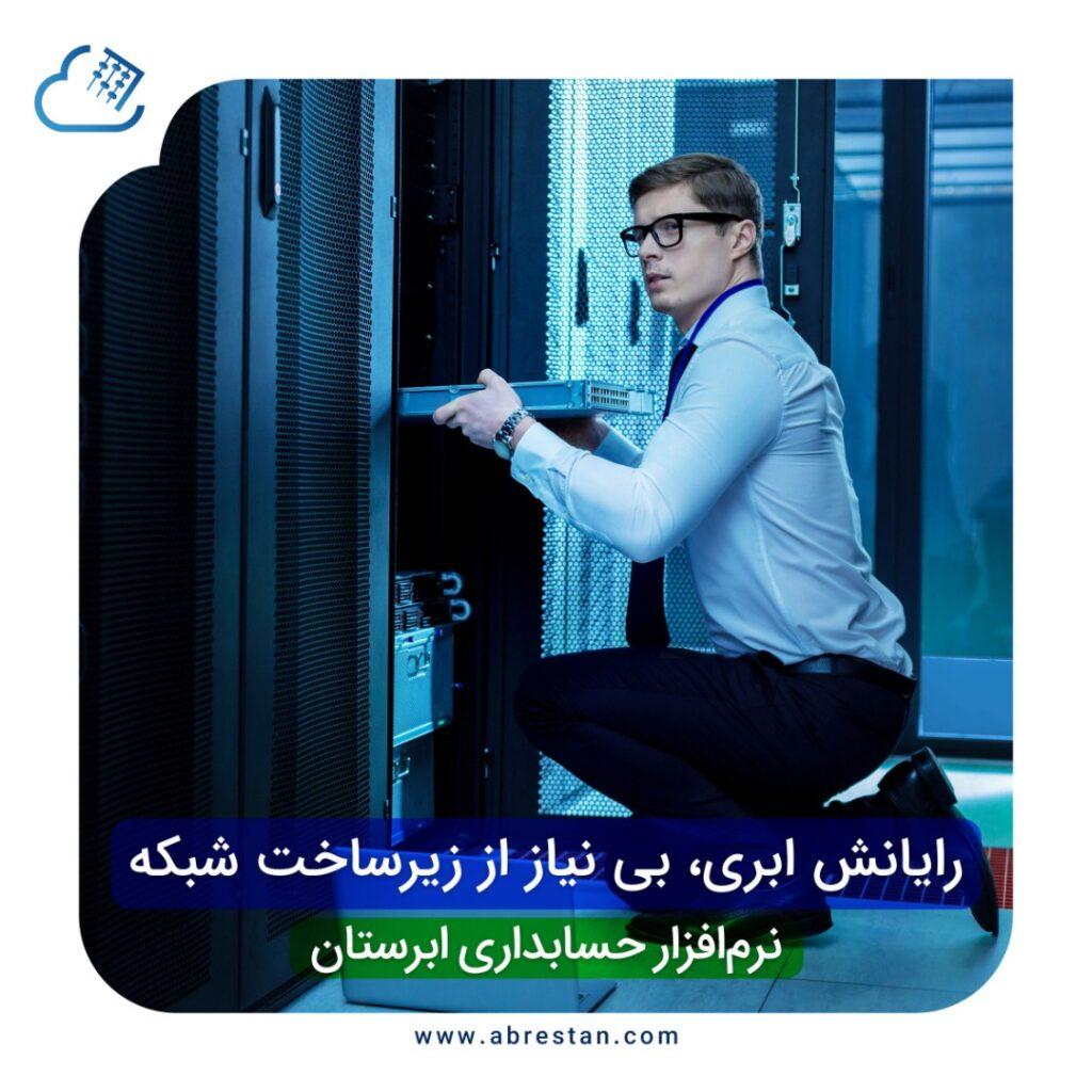 نرم افزار حسابداری ابری