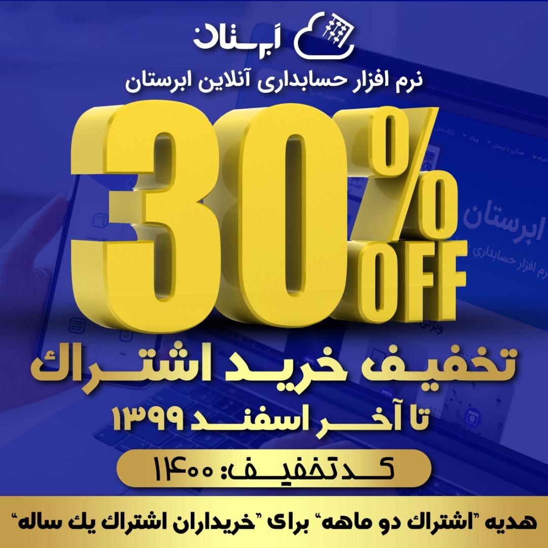30% تخفیف خرید نرم افزار حسابداری آنلاین ابرستان