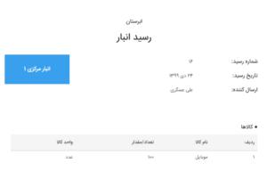 رسید انبار