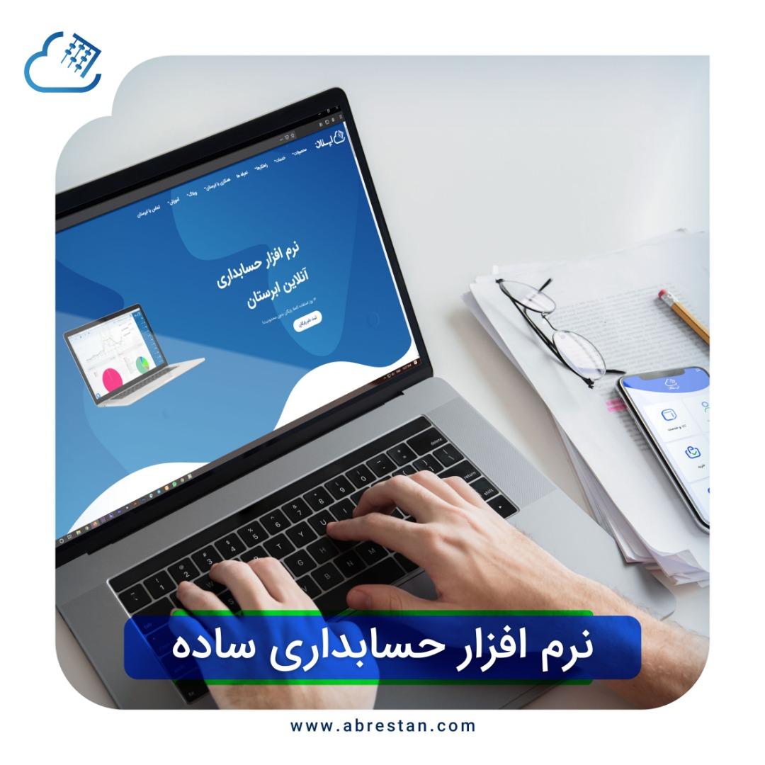 نرم افزار حسابداری ساده و هوشمند آنلاین
