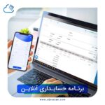 برنامه حسابداری آنلاین